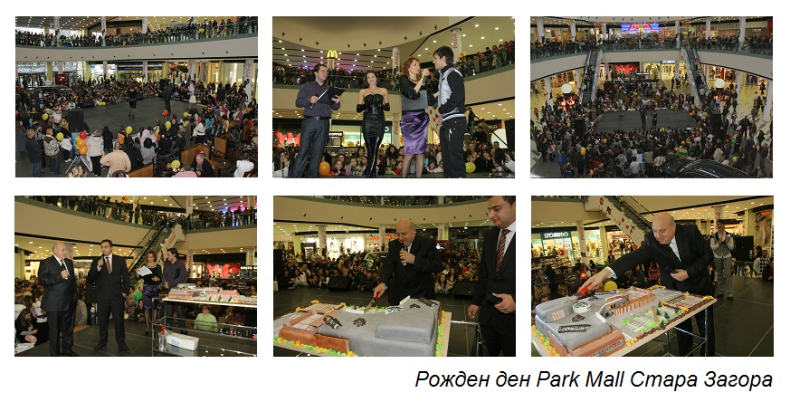 Park Mall Stara Zagora Birthday party