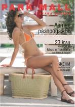 Park Mall Stara Zagora Magazine
